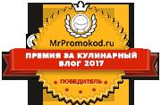 Banners for Премия за кулинарный блог 2017 — Winners