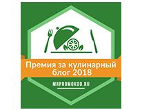 Banners for Премия за кулинарный блог 2018