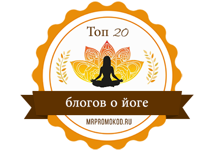 Banners for Топ 20 блогов о йоге