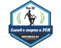 Banners for Топ 40 блогов о спорте и ЗОЖ
