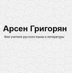 Арсен Григорян