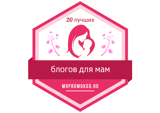 Banners for 20 лучших блогов для мам 2018